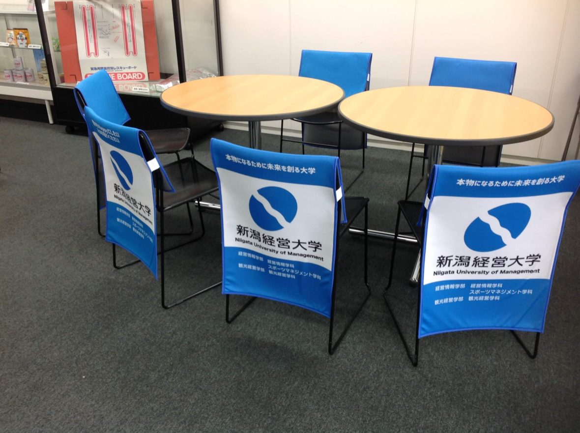 新潟経営大学オリジナル椅子カバー