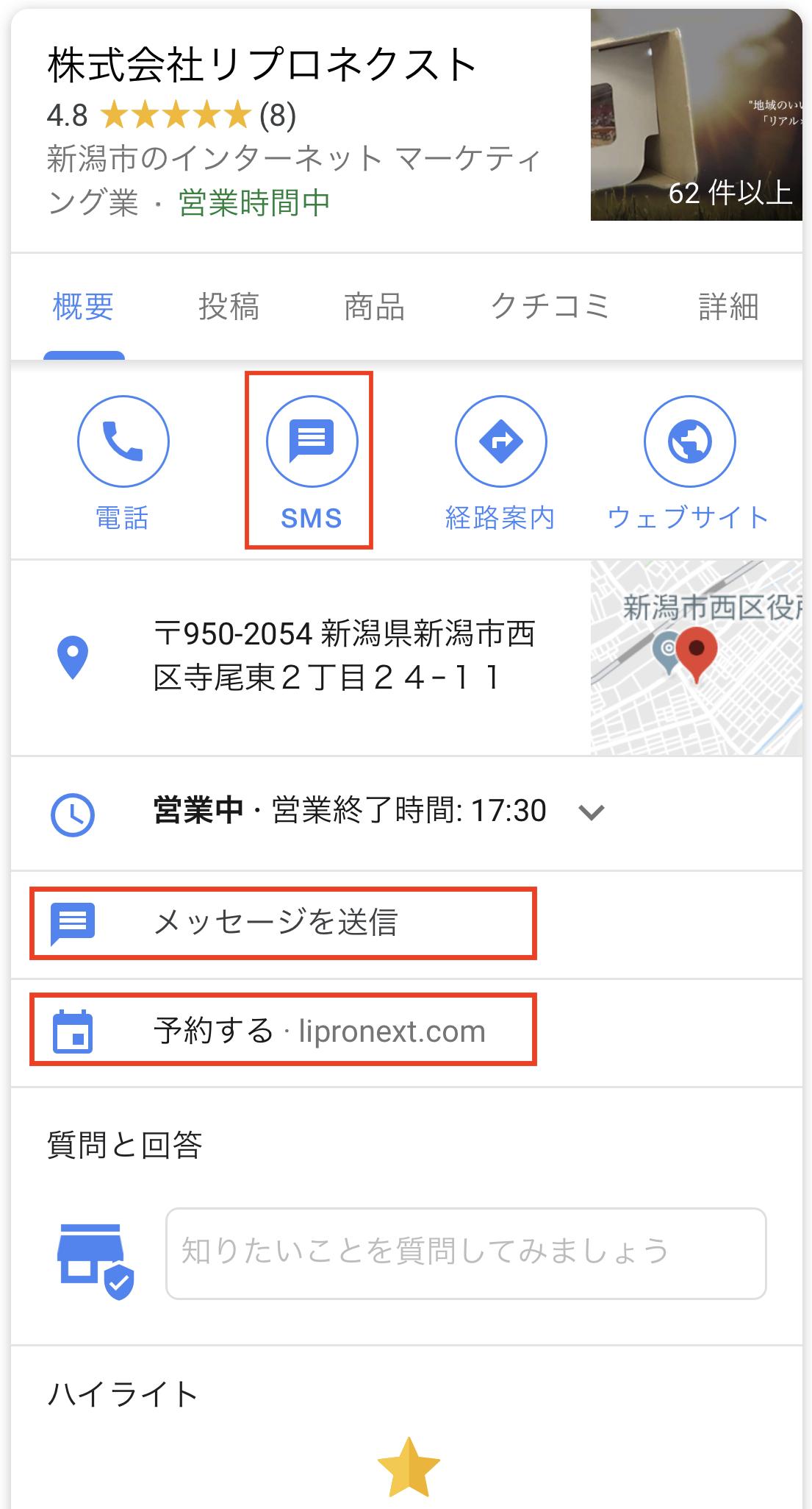 GoogleマイビジネスのSMS