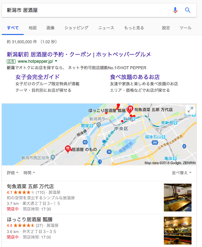 「新潟市 居酒屋」で検索