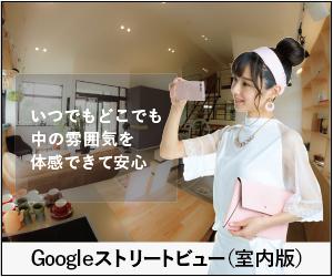 Googleストリートビュー(インドアビュー)広告