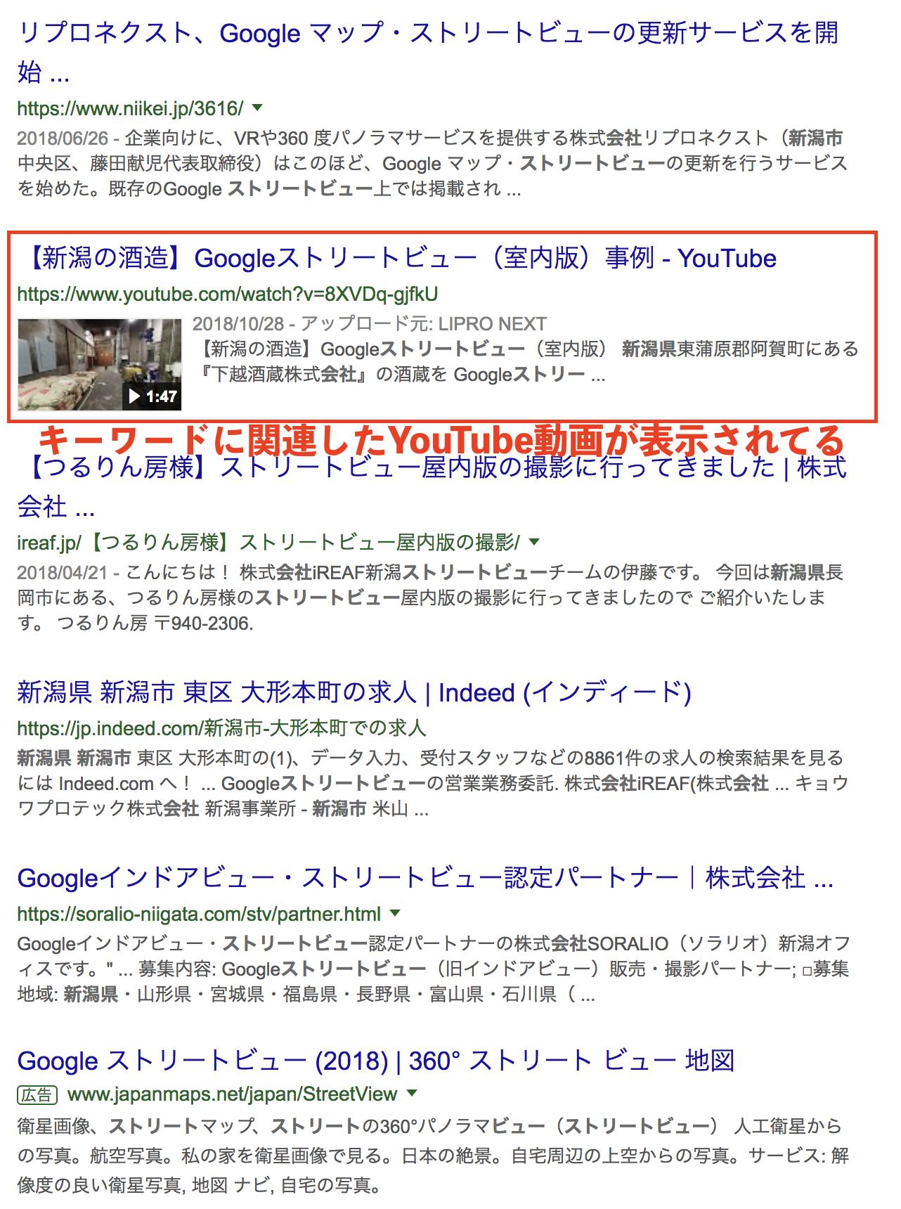 検索結果にYouTubeが表示