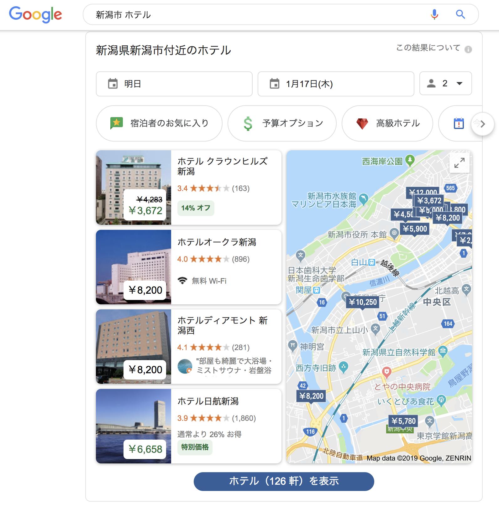 新潟市 ホテルでの検索結果
