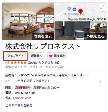 googleマイビジネスウェブサイトの項目