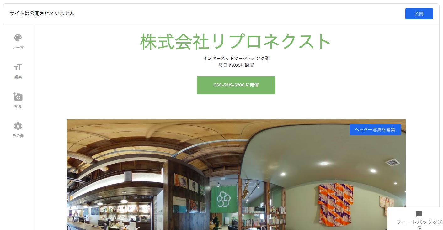 googleマイビジネスのウェブサイト制作