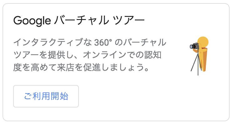Googleバーチャルツアー 新潟