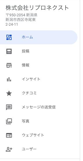 Googleマイビジネスウェブサイト