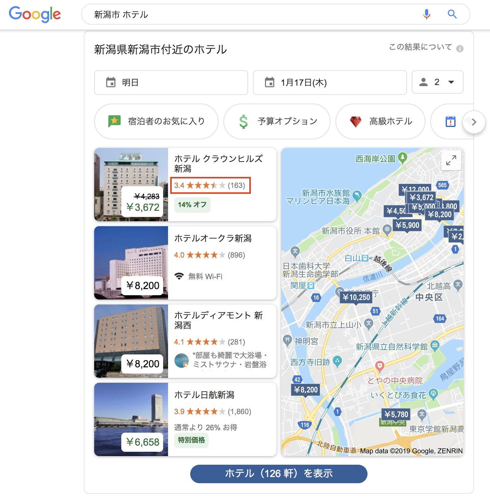 Googleマイビジネスのクチコミは重要