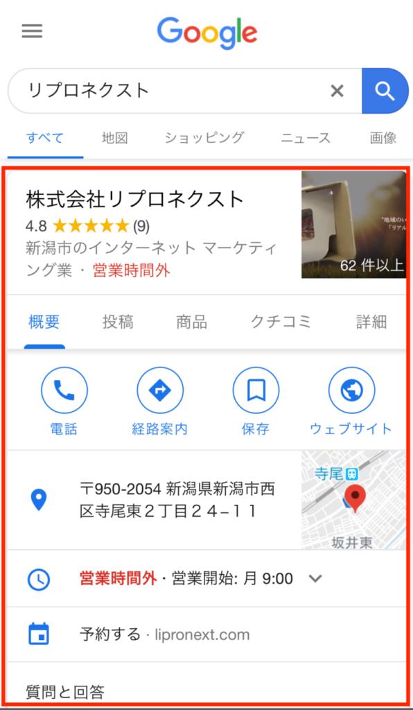 Googleマイビジネススマートフォン画面