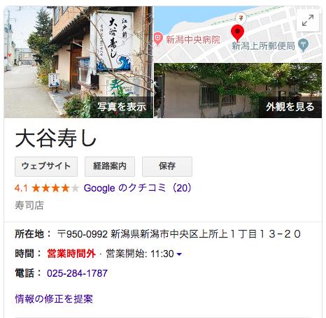 大谷寿しGoogleマイビジネス登録