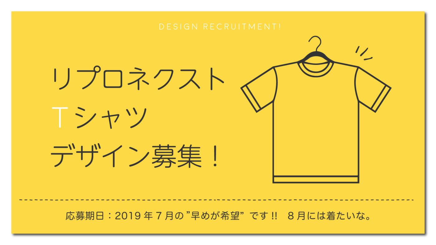 Tシャツデザイン募集